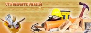 Строительные материалы в Минске с доставкой - каталог строительного магазина Азимут.