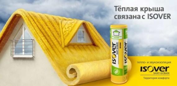 Строительный магазин Азимут производит продажу утеплителя, стекловаты, минваты, каменной ваты и базальтовой. Низкие цены в Минске с нашего склада.