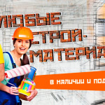 Строительный магазин в Минске - Azimyt.by - всегда актуальная цена на стройматериалы.