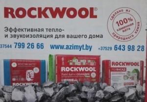 Поставщик утеплителя для различных работ в Минске - магазин стройматериалов Азимут.