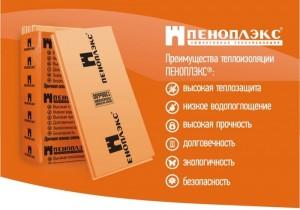 Купить утеплитель для фундамента и пола Пеноплэкс комфорт в Минске в магазине стройматериалов - выгодно.