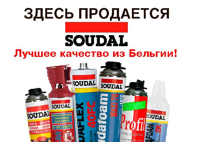 Купить клей пену для пенополистирола в Минске - магазин стройматериалов Азимут.