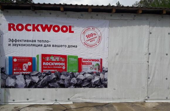 Утеплитель Роквул - поставщик стройматериалов - магазин стройматериалов в Минске - Азимут бай.