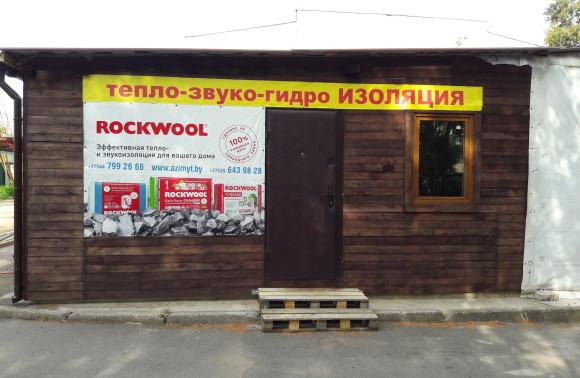 Строительный магазин - утеплитель для крыши купить с доставкой по Минску и областям.