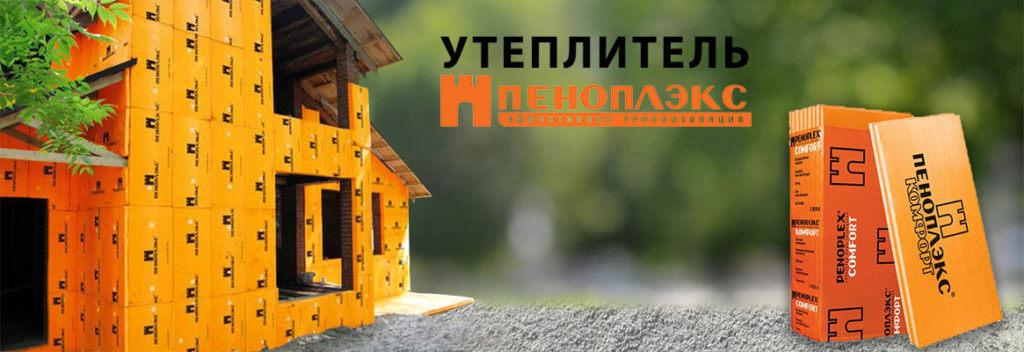 Теплоизоляция Пеноплекс для утепления домов.